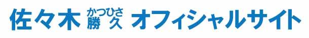 佐々木勝久オフィシャルサイト